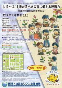 阪神淡路大震災から20年・シンポジウムのお知らせ。